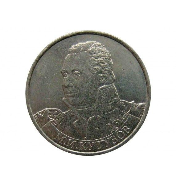 Россия 2 рубля 2012 г. (М.И. Кутузов Генерал-фельдмаршал)
