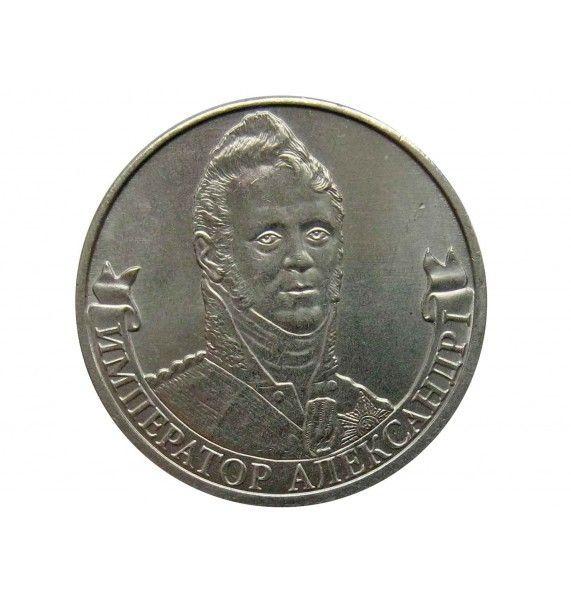 Россия 2 рубля 2012 г. (Александр I Император)
