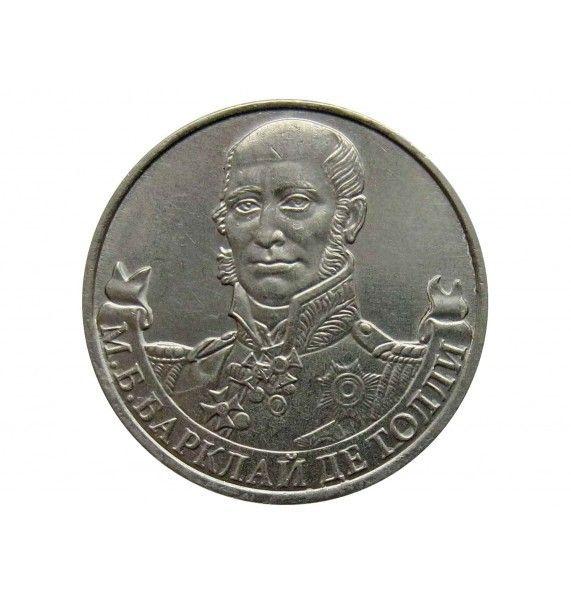 Россия 2 рубля 2012 г. (М.Б. Барклай де Толли Генерал-фельдмаршал)