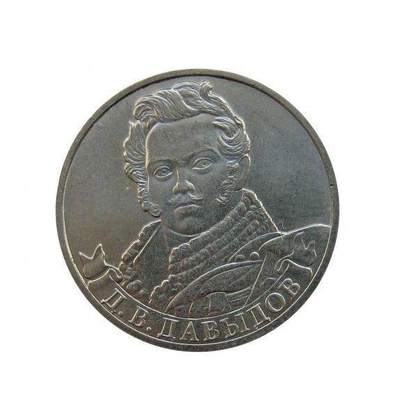 Россия 2 рубля 2012 г. (Д.В. Давыдов Генерал-лейтенант)