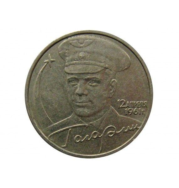 Россия 2 рубля 2001 г. (40-летие космического полета Ю.А. Гагарина) ММД