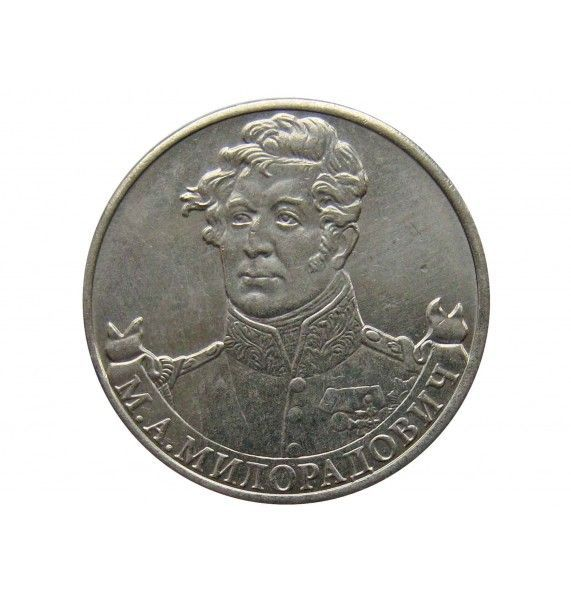 Россия 2 рубля 2012 г. (М.А. Милорадович Генерал от инфантерии)