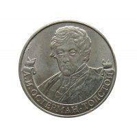Россия 2 рубля 2012 г. (А.И. Остерман-Толстой Генерал от инфантерии)
