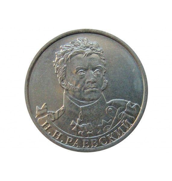 Россия 2 рубля 2012 г. (Н.Н. Раевский Генерал от кавалерии)