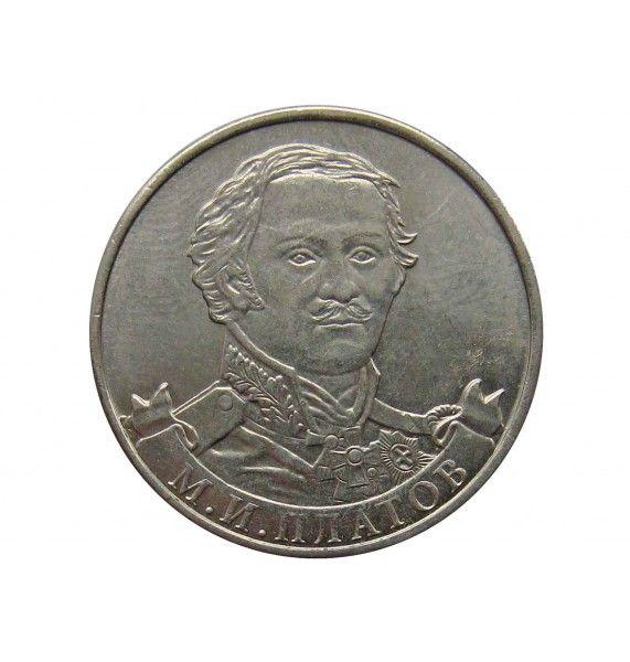 Россия 2 рубля 2012 г. (М.И. Платов Генерал от кавалерии)