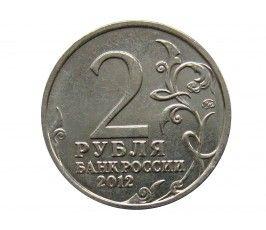 Россия 2 рубля 2012 г. (Василиса Кожина Организатор партизанского движения)