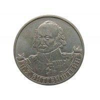 Россия 2 рубля 2012 г. (П.Х. Витгенштейн Генерал-фельдмаршал)