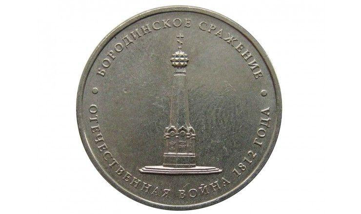 Россия 5 рублей 2012 г. (Бородинское сражение)