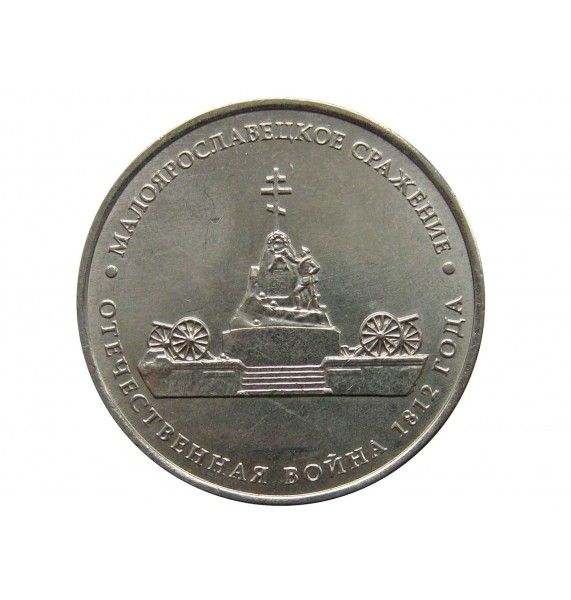 Россия 5 рублей 2012 г. (Малоярославецкое сражение)
