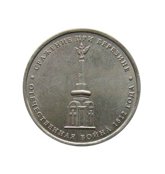 Россия 5 рублей 2012 г. (Сражение при Березине)