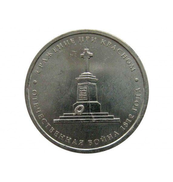 Россия 5 рублей 2012 г. (Сражение при Красном)
