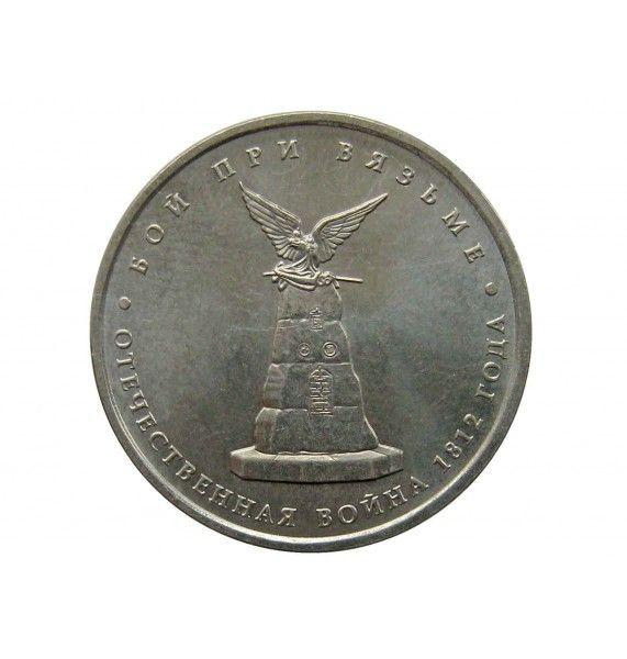 Россия 5 рублей 2012 г. (Бой при Вязьме)