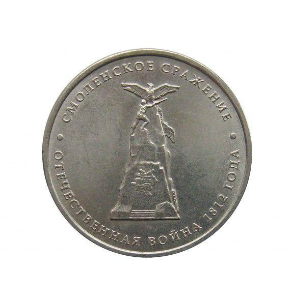 Россия 5 рублей 2012 г. (Смоленское сражение)