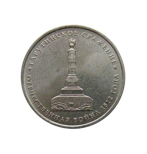 Россия 5 рублей 2012 г. (Тарутинское сражение)
