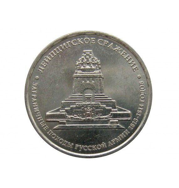 Россия 5 рублей 2012 г. (Лейпцигское сражение)