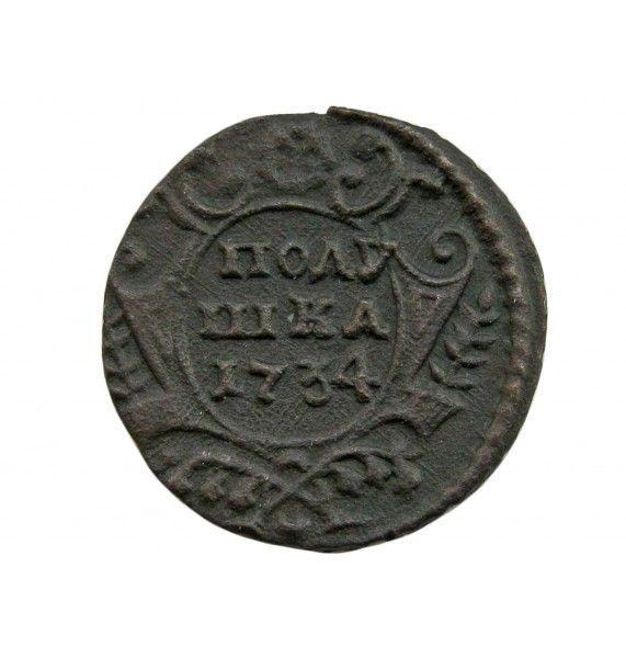 Россия полушка 1734 г.