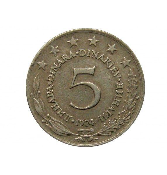 Югославия 5 динар 1974 г.