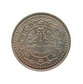 Непал 25 рупий 2001 г.