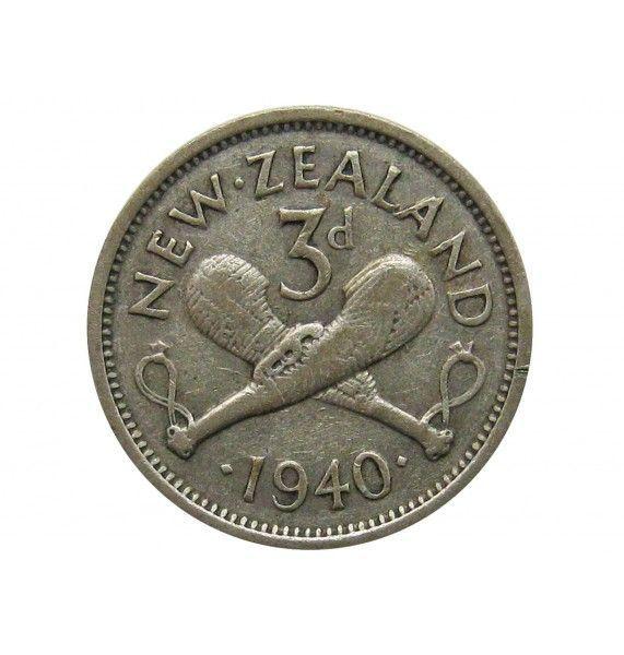 Новая Зеландия 3 пенса 1940 г.