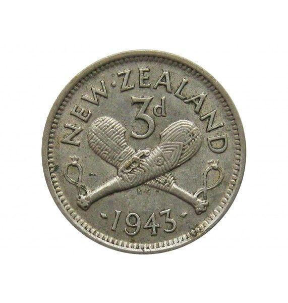 Новая Зеландия 3 пенса 1943 г.