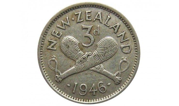 Новая Зеландия 3 пенса 1946 г.