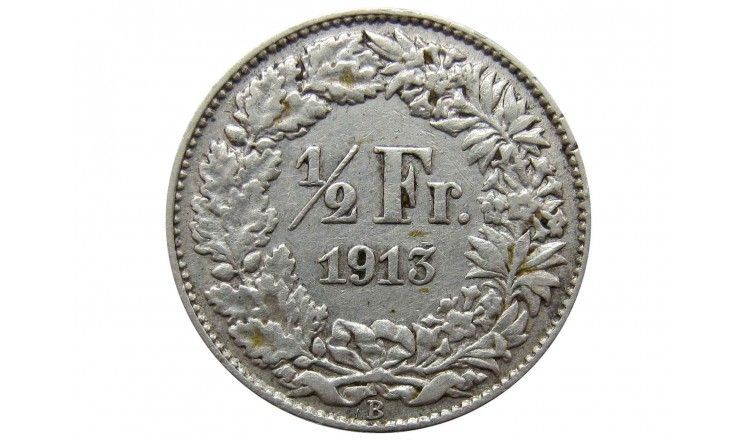 Швейцария 1/2 франка 1913 г.
