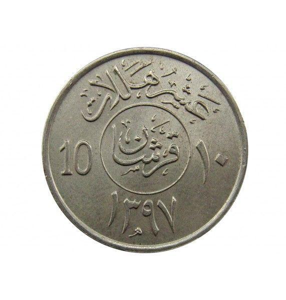 Саудовская Аравия 10 халала 1976 г.