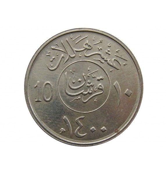Саудовская Аравия 10 халала 1979 г.