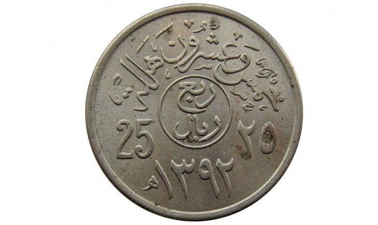 Саудовская Аравия 25 халала 1972 г.