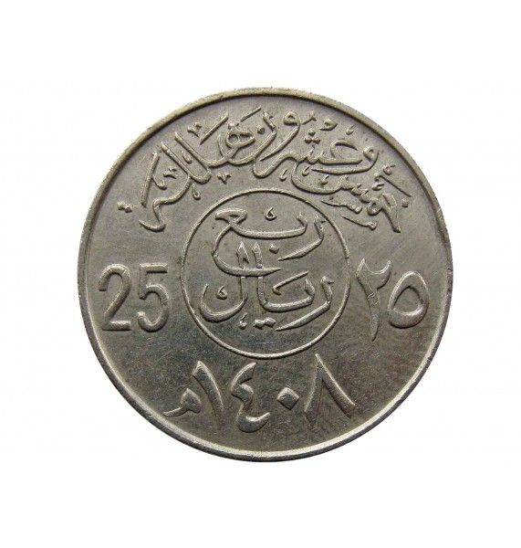 Саудовская Аравия 25 халала 1987 г.
