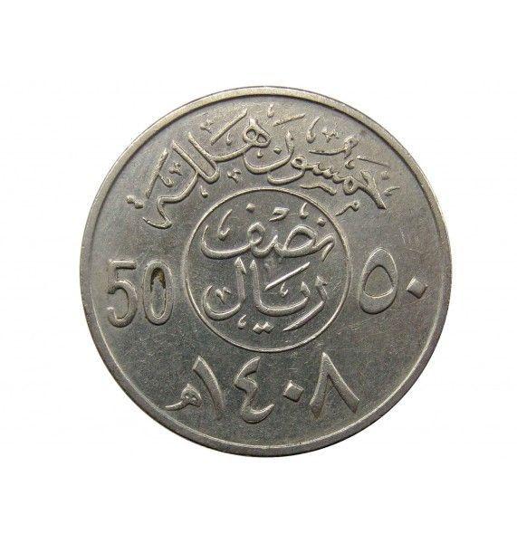 Саудовская Аравия 50 халала 1987 г.