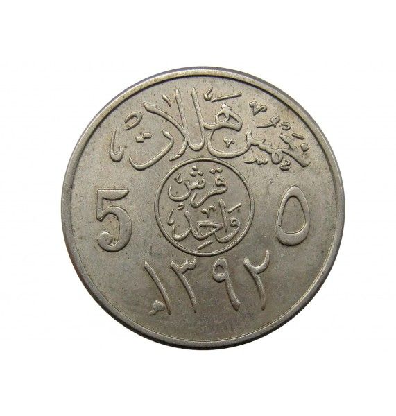 Саудовская Аравия 5 халала 1972 г.