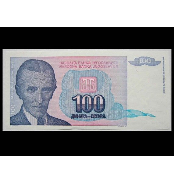 Югославия 100 динар 1994 г.