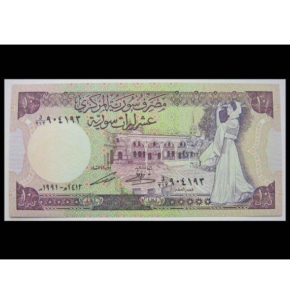 Сирия 10 фунтов 1991 г.