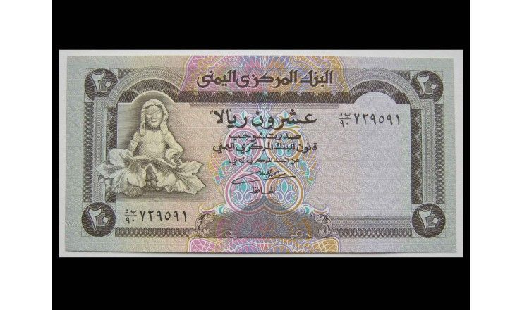 Йемен 20 риалов 1995 г.