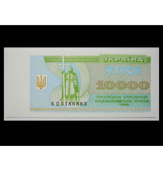 Украина 10000 карбованцев 1996 г.