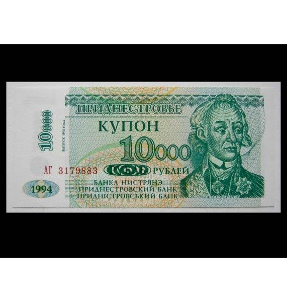 Приднестровье 10000 рублей 1998 г.