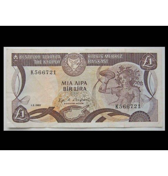 Кипр 1 фунт 1982 г.
