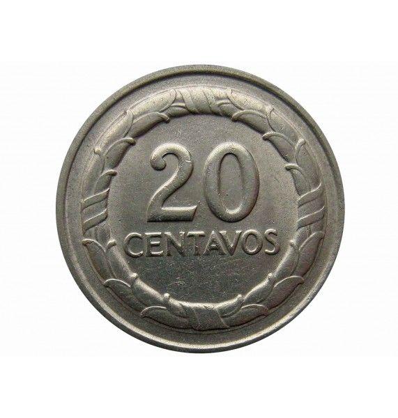 Колумбия 20 сентаво 1968 г.