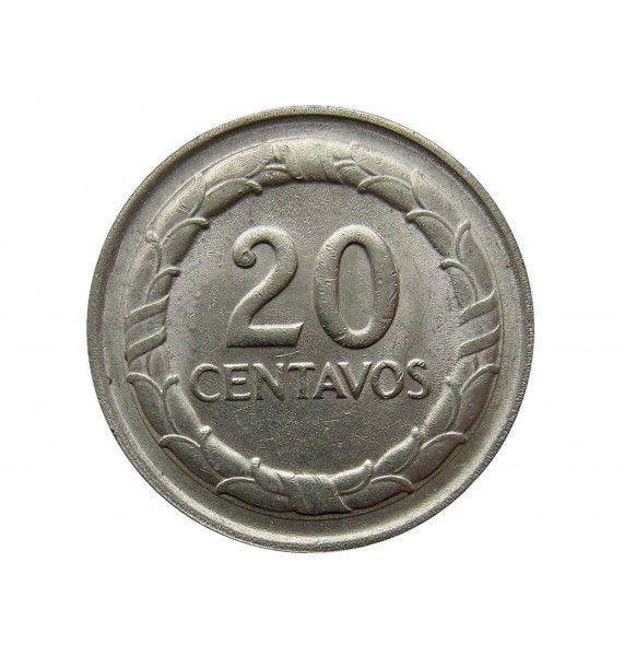 Колумбия 20 сентаво 1969 г.