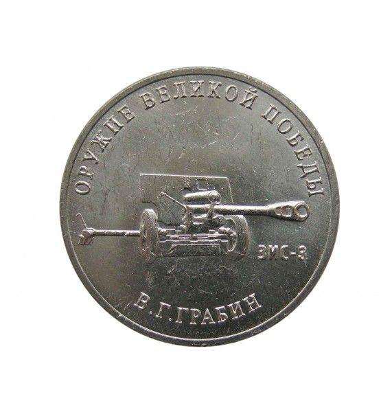 Россия 25 рублей 2019 г. (Оружие Великой Победы, В.Г. Грабин)