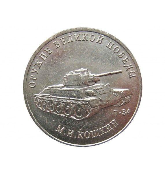 Россия 25 рублей 2019 г. (Оружие Великой Победы, М.И. Кошкин)