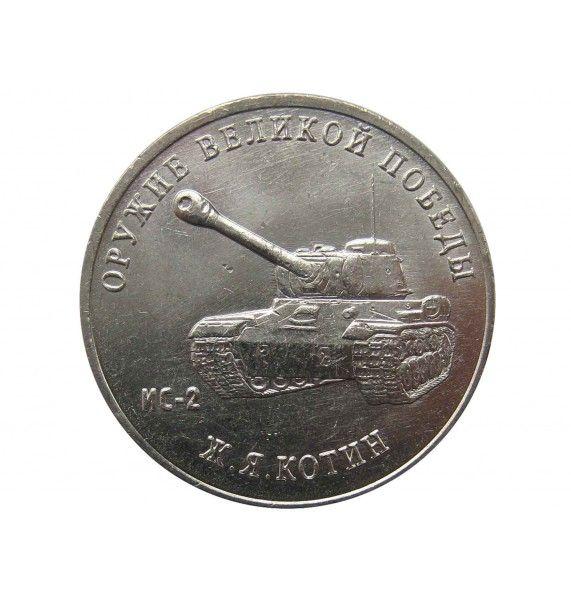 Россия 25 рублей 2019 г. (Оружие Великой Победы, Ж.Я. Котин )