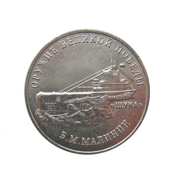 Россия 25 рублей 2019 г. (Оружие Великой Победы, Б.М. Малинин)