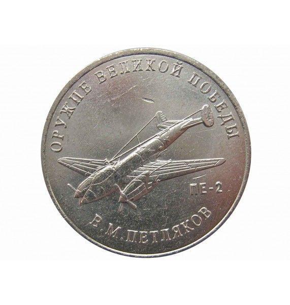 Россия 25 рублей 2019 г. (Оружие Великой Победы, В.М. Петляков)