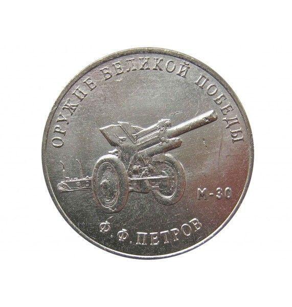 Россия 25 рублей 2019 г. (Оружие Великой Победы, Ф.Ф. Петров)