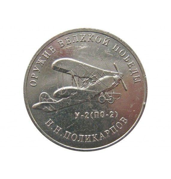 Россия 25 рублей 2019 г. (Оружие Великой Победы, Н.Н. Поликарпов )