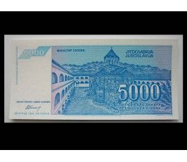 Югославия 5000 динар 1994 г.