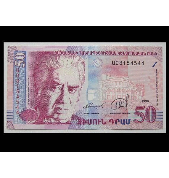 Армения 50 драм 1998 г.