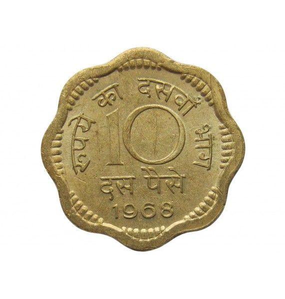 Индия 10 пайс 1968 г.
